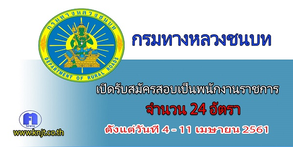 เปิดสอบ กรมทางหลวงชนบท เปิดรับสมัครสอบเป็นพนักงานราชการ จำนวน 24 อัตรา รับสมัครทางอินเทอร์เน็ต ตั้งแต่วันที่ 4 - 11 เมษายน 2561